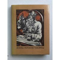 Янка Купала  паэмы  1978