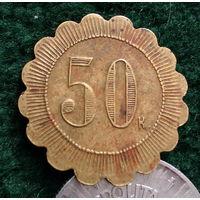 50 к.  Жетон  старый  трактирный