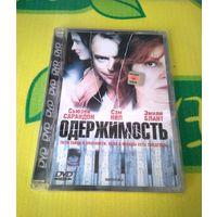 Одержимость (фильм, 2006)