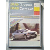 BMW 3 серии BMW Compact. С 1991 года выпуска. Устройство. Обслуживание. Ремонт. Эксплуатация