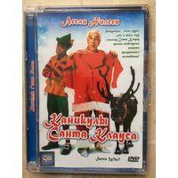 DVD КАНИКУЛЫ САНТА КЛАУСА (ЛИЦЕНЗИЯ)