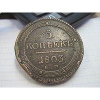 5 копеек 1803 Е.М.