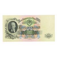 100р 1947г.лиеры Хх 16 лент в гербе