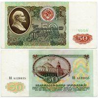 СССР. 50 рублей (образца 1991 года, P241, XF) [серия ВЯ]