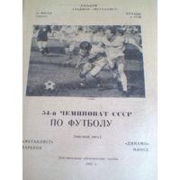 31.07.1991  Металлист Харьков--Динамо Минск