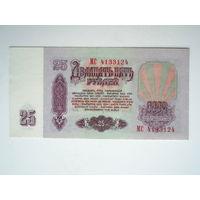 25 рублей 1961 aUNC  серия МС