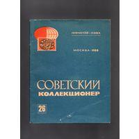 Советский коллекционер. Выпуск 26