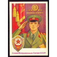 ДМПК СССР 1985 Слава ВС СССР Присяга