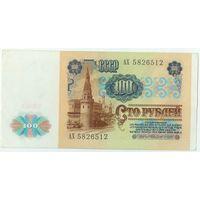 СССР, 100 рублей 1991 год. (в/з Ленин)