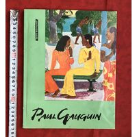 Paul Gauguin Berlin 1967 год