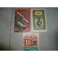 Три книги одним лотом