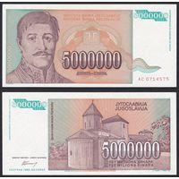 Югославия 5 000 000 динар 1993 (P132) XF++