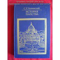 История папства // Серия: Библиотека атеистической литературы