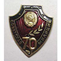 70 лет советской милиции