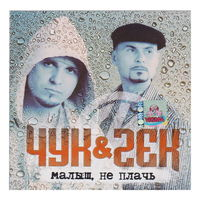 Чук & Гек - Малыш, не плачь (2005)
