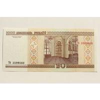 20 рублей ( выпуск 2000 ) серия Тб, UNC