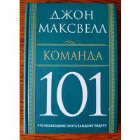 Максвелл Джон. Команда 101. В этой книге Джон Максвелл преподаст читателям ряд уроков, которые помогут вам создать и подготовить к работе действительно сплоченную команду. 2007 г.и.