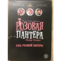 DVD СЛЕД РОЗОВОЙ ПАНТЕРЫ (ЛИЦЕНЗИЯ)