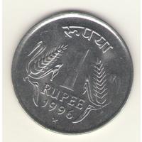 1 рупия 1996 г. МД: Хайдарабад.