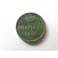 Полушка 1857 г. Е.М.