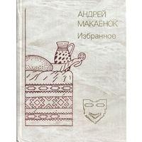 ИЗБРАННОЕ, Андрей Макаенок, 1984 г.