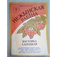 053 Этикетка от спиртного БССР СССР Брест