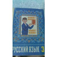 Русский язык учебник для 3 класса. Т.Г. Рамзаева