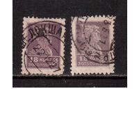 СССР-1925 (Заг.89) 2 м(оттенки цвета) гаш., с ВЗ, Золотой  Стандарт