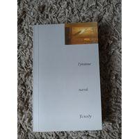 Гуканне паэзіі Усходу (пераклады Р. Барадуліна з кітайскай, японскай і карэйскай паэзіі)