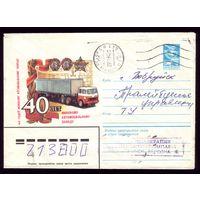 1984 год Минск 40 лет МАЗ