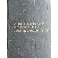 Медицинский справочник для фельдшеров 1965 год