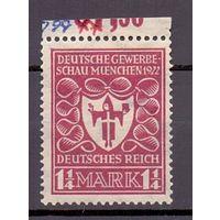 Германия Промышленная выставка 1,25 м РАЗНОВИДНОСТЬ (**) 1922 г