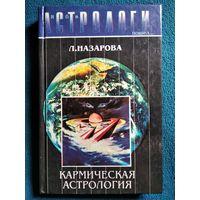 Л. Назарова Я б в астрологи пошел. Кармическая астрология