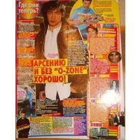 "Лист из журнала ""Все звезды"" - Arsenium (A-Style) / Реклама (формат А4)"