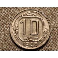 10 копеек 1946 Отличная!