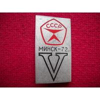 Знак качества Минск 1972 г.