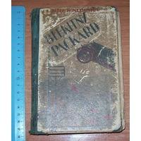"""Старинная книга на польском языке с печатью """"KOLO POLEK W PINSKU"""""""