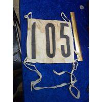 Старый спортивный номер 105