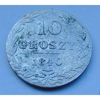 Старт с 2 рублей. 10 грошей 1840 год.