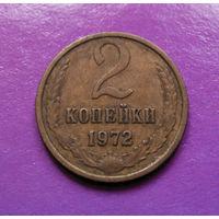 2 копейки 1972 СССР #08