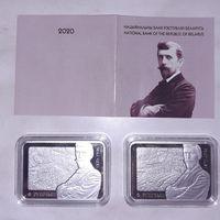 Комплект. Фердинанд Рущиц. 2020г. 20 рублей (серебро) + 1 рубль (медно-никель)