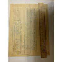 Телеграмма 1915 год.Л-Р ж.д.