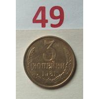 3 копеек 1981 года СССР.