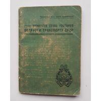 1930 год, редкий документ. Союз рабочих водного транспорта СССР 19 марок. Отличное состояние очень маленький тираж 45 000