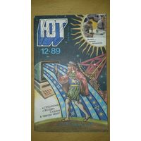 """""""Юный Техник"""" ЮТ 1989 / 12"""