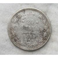20 копеек 1875