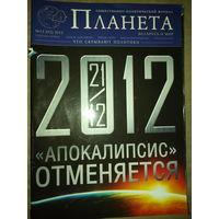"Журнал ""Планета"" номер 12/2012"