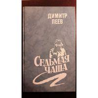 Седьмая чаша  Димитр Пеев