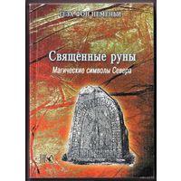 Геза фон Неменьи. Священные руны: магические символы Севера. 2009г.