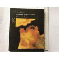 Хокинс Фотография Техника и искусство 1986г 273 стр
